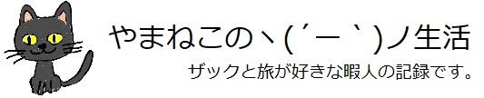 やまねこのヽ(´ー`)ノ生活